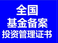 投資基金管理公司轉讓 北京投資基金管理