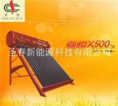 河北春風集團圣春太陽能熱水器喜悅X500
