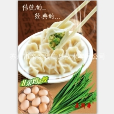 苏州水饺批发 速冻水饺 牛肉水饺 手工水饺