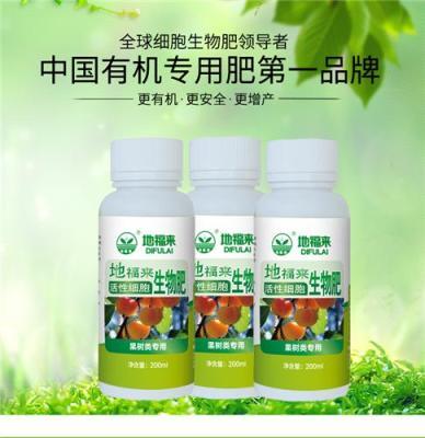 地福来生物肥有机肥料果树专用肥