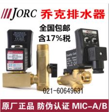 JORC喬克電子排水器MIC-A/MIC-B 現貨