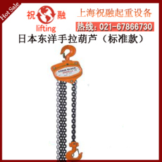 日本進口東洋手拉葫蘆 東洋手動葫蘆 設計緊