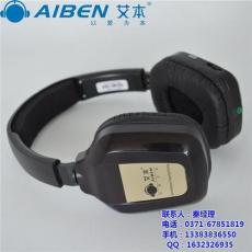 红外听力耳机 艾本耳机 红外听力耳机怎么