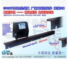 愛普生P9080-P8080打印機加熱裝置 加熱組件