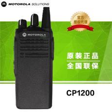 摩托罗拉对讲机CP1200 手台 全国联保 模拟