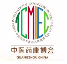 2017广州第四届国际中医药康博会