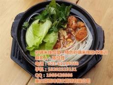 砂锅米线培训 喜味餐饮 砂锅米线培训费用