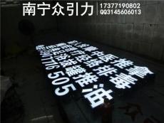 南宁众引力不锈钢发光字制作厂家