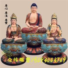 西方三圣雕像 大势至菩萨 玻璃钢西方三圣