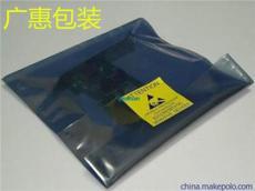 供应山东青岛防静电屏蔽袋烟台印刷屏蔽袋