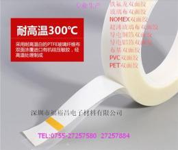 SMT双面特氟龙胶布 玻璃纤维高温双面胶带
