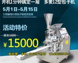 邯郸速冻包子机厂家直销教技术