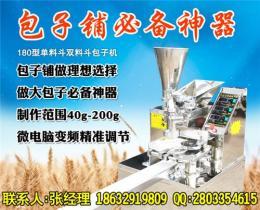 衡水做包子机器多少钱一台产量高吗