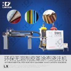 供应领新聚氨酯pu服装皮革涂布机械
