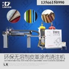 供应领新聚氨酯pu箱包革皮革涂布机械设备
