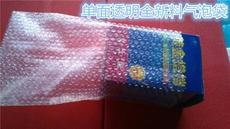 供应广州双面加厚气泡膜佛山透明气泡袋厂家