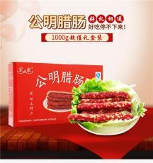 深圳特產正宗公明臘腸廣式臘腸深圳臘味禮盒