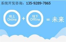 广州实体店o2o分销商城软件开发