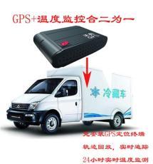 专业用于冷链车运输温度监测 位置监控GPS