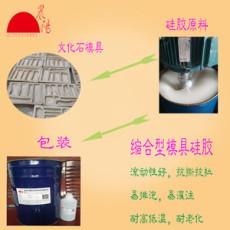 深圳厂家直销文化是石膏线模具硅橡胶