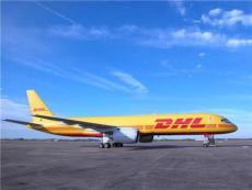 DHL国际快递 电子产品 电池 化妆品 仿