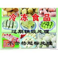 上海过期乳制品类销毁苏州食品过期专业销毁