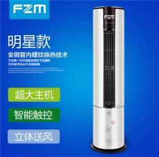 FZM方米空調圓柱柜機尊享款廠家直銷