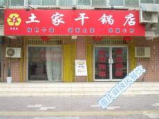 青山重庆烤鱼培训 麻辣风5年培训1200人