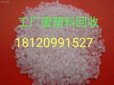 漳州买卖废塑料回收公司哪家价格高