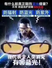 康立負離子眼鏡-治療白內障-百分百防輻射