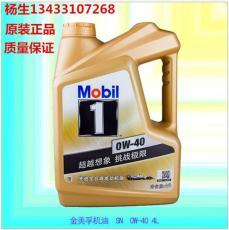 美孚一號0W-40機油 金美孚 潤滑油 機油