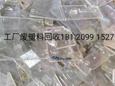 漳州废旧塑料回收 厦门电镀ABS回收