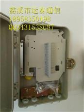 24芯光纖分線箱配線箱運泰通信光纖分纖箱