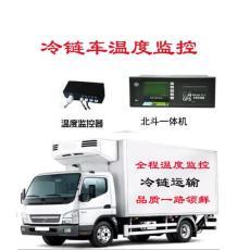 北斗GPS冷链车管理 车辆油耗监控 温度管理