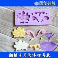 做翻糖模具專用食品級模具硅膠