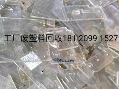 厦门高价回收工厂二次废塑料 注塑水口ABS