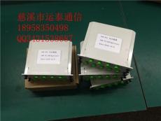 PLC插片式1分2光分路器1分4分光器SC/FC