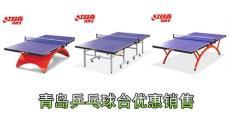 销售青岛乒乓球台 青岛红双喜乒乓球台优惠