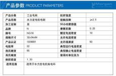 高品质 NG16碳刷 定做-批发 质优价廉