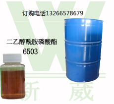 二乙醇酰胺***6503 金屬除蠟劑原料