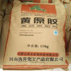 限時促銷 黃原膠 質優價廉質量保證
