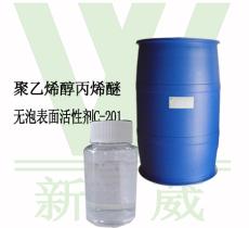 供应常温喷淋清洗剂 无泡表面活性剂C-201