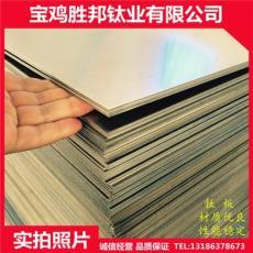 宝鸡供应钛板 钛合金板 TA1纯钛板 TA2钛版