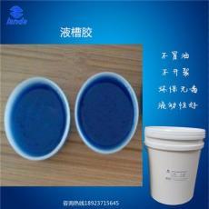 蓝大LD-904蓝色液槽胶 液槽过滤器密封胶