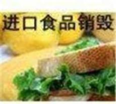 上海牛奶处理焚烧苏州食品过期专业焚烧销毁