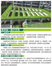 郑州经开区佛甲草屋顶绿化工程有哪些优势