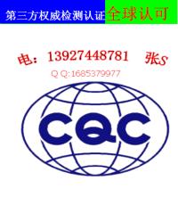 CQC認證的流程 到哪里可以申請