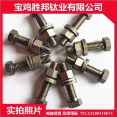 供应钛标准件 TA2钛螺栓 钛螺母 钛螺丝