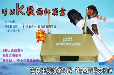 可以卡拉OK的网络机顶盒K歌机学生学习机电视接收机三机合一
