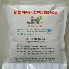 复合磷酸盐 高效肉制品 面制品保湿剂